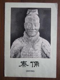 1979年秦俑导游图(秦始皇兵马俑博物馆编)——陕西人民美术出版社