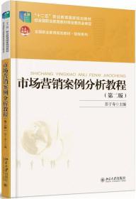 市场营销案例分析教程第二版第2版彭于寿北京大学sjt225