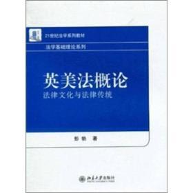 英美法概论:法律文化与法律传统彭勃  著北京大学出版社9787301181379