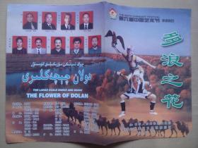 大型维吾尔族音乐舞蹈史诗 多浪之花  节目单