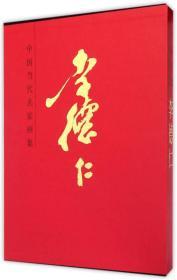 中国当代名家画集:李德仁