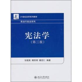 清仓处理! 宪法学(第三版)9787301181720北京大学出版社