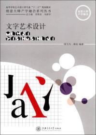 """设计素描/高等学校艺术设计类专业""""十二五""""规划教材·创意大师产学融合系列丛书"""