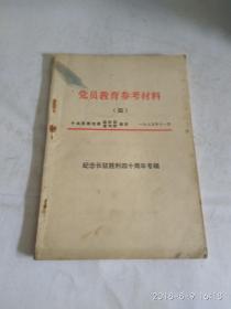 党员教育参考材料(四) 纪念长征胜利四十周年专辑