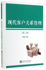 现代客户关系管理(第2版)