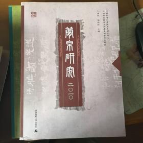 简帛研究2010
