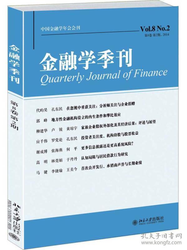 金融學季刊(第8卷 第2期)