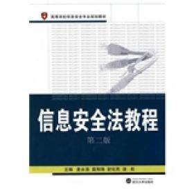 高等学校信息安全专业规划教材:信息安全法教程(第2版)