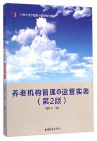 养老机构管理与运营实务第二2版 贾素平 南开大学出版社 9787310046751