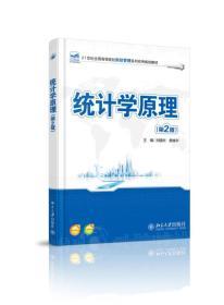 统计学原理 刘晓利 第2版 9787301251140 北京大学出版社