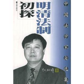 明清法制初探/中国法学家自选集
