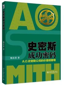 史密斯成功密码:A.O.史密斯公司的价值观管理