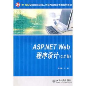 ASP.NETWeb程序设计(C#版) 张杰敏 北京大学出版社 2011年01月01日 9787301182765
