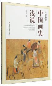 水墨丹青:中国画史浅说