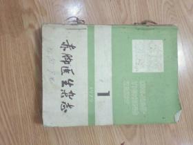 赤脚医生杂志1979年(1-12)合订