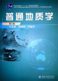 普通地质学(第2版)/北京大学国家地质学基础科学研究和教学人才培养基地系列教材