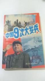 中国9次大发兵     沙力闵力 编著