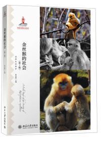 金丝猴的社会(第2版)