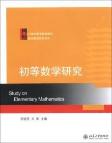初等数学研究