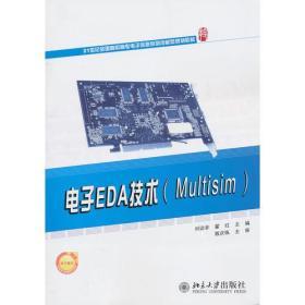 电子EDA技术(Multisim )
