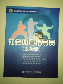 社会体育指导员(太极拳)(五级) 企业高技能人才职业培训系列教材