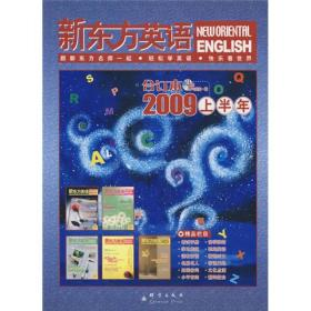 新东方英语(2009上半年合订本)
