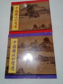 中国疆域的变迁(上下册)