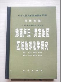 豫西卢氏—灵宝地区区域地球化学研究【精装】馆藏