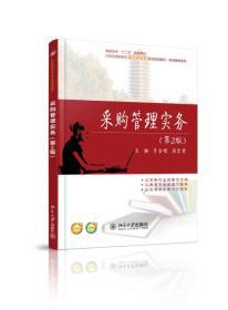 采购管理实务(第2版)/21世纪高职高专财能力本位型系列规划教材·物流管理系列