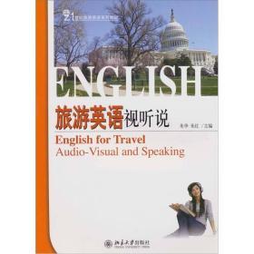 旅游英语视听说