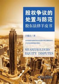 股权争议的处置与防范:股东法律羊皮书