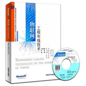 物联网工程布线技术王公儒李宏达东软电子出版社9787894360700