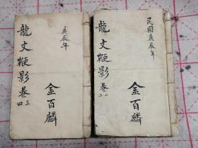清代光绪(龍文鞭影)两本四卷
