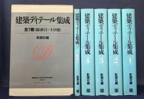 建筑细部集成 建筑详细集成   全4卷  再加总索引1卷   共5册  16开 带盒子 力荐!