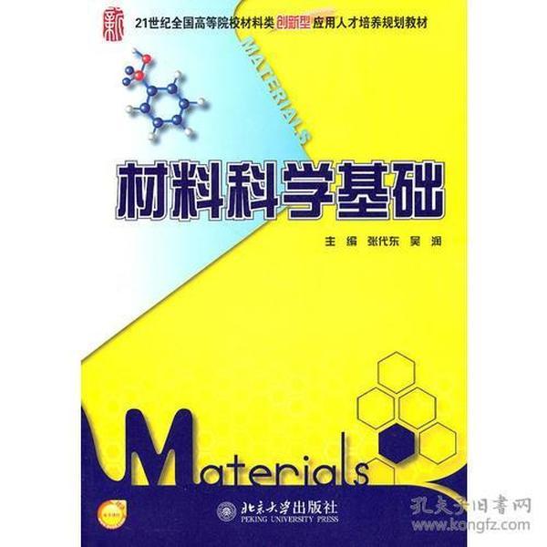 材料科学基础(本科教材)