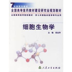 细胞生物学(供七年制临床医学等专业用)/全国高等医药院校教材