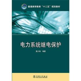 電力系統繼電保護(普通高等教育十二五規劃教材)