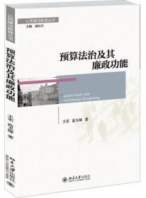 公民廉洁教育丛书:预算法治及其廉政功能