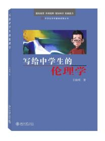中学生学科基础读物丛书:写给中学生的伦理学