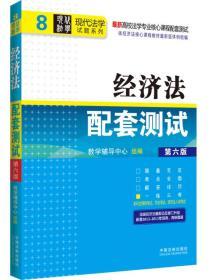 高校法学专业核心课程配套测试·现代法学试题系列(8):经济法配套测试(第6版)