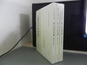 庄子今注今译(全三册)(最新修订重排本) 未拆封