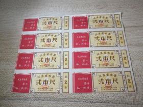 1969年江苏省布票8联