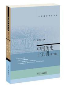 名家通识讲座书系:中国历史十五讲(第二版)