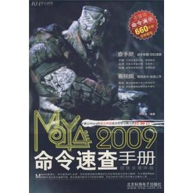 Maya2009命令速查手册 邓艳梅 北京科海电子出版社