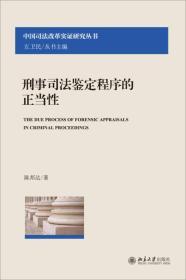 中国司法改革实证研究丛书:刑事司法鉴定程序的正当性