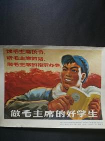 做毛主席的好学生 (32开)
