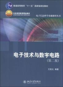 """电子技术与数字电路(第2版)/普通高等教育""""十一五""""国家级规划教材·北京高等教育精品教材"""
