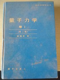 量子力学卷1第二版