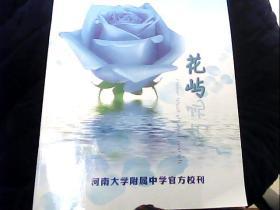 (河南大学附属中学官方校刊)改版第三期 总第38期花屿