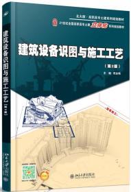 建筑设备识图与施工工艺(第2版)